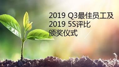 2019 Q3最佳员工及 2019 5S评比 颁奖仪式